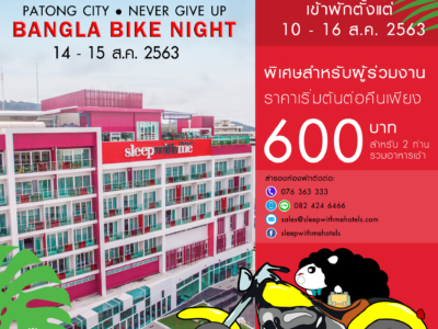 """PATONG CITY NEVER GIVE UP Bangla Bike Night"""